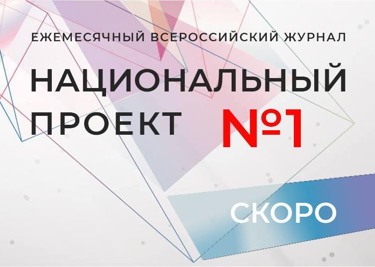 """Журнал """"Национальный Проект"""""""